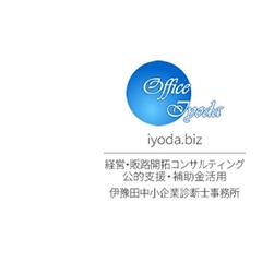 伊豫田中小企業診断士事務所